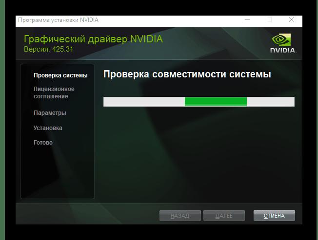 Процесс установки драйвера для NVIDIA GeForce GT 620M с официального сайта