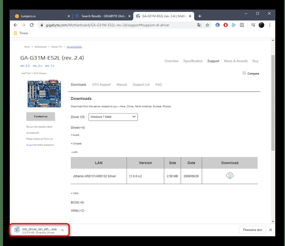 Процесс загрузки драйвера Gigabyte GA-G31M-ES2L с официального сайта