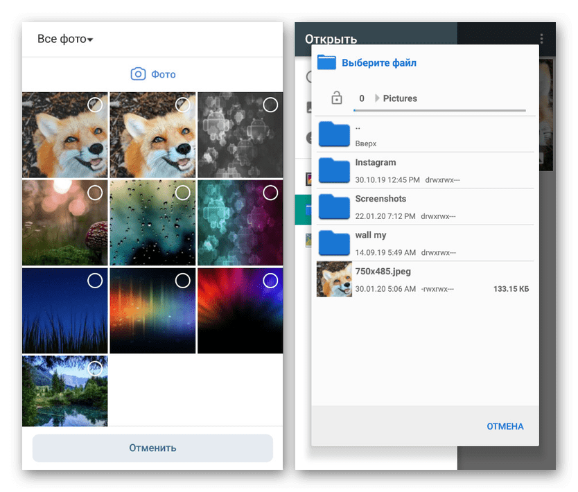 Процесс загрузки фотографии в приложении ВКонтакте