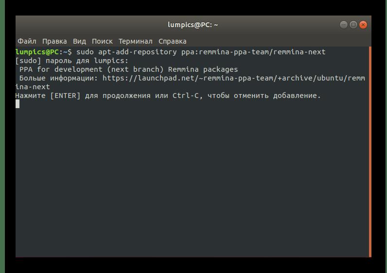 Продолжение получения последней версии Remmina в Linux через пользовательское хранилище