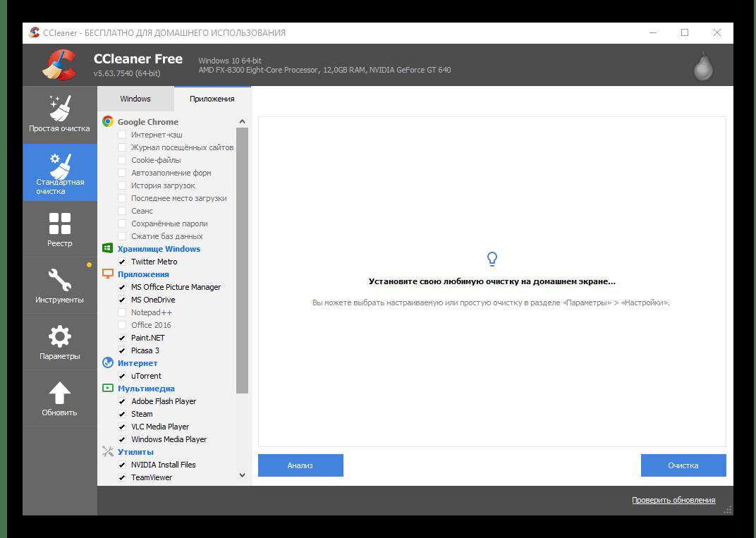 Программа для очистки кэша CCleaner