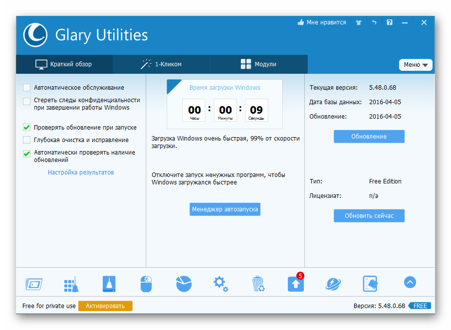 Программа для очистки кэша Glary Utilities