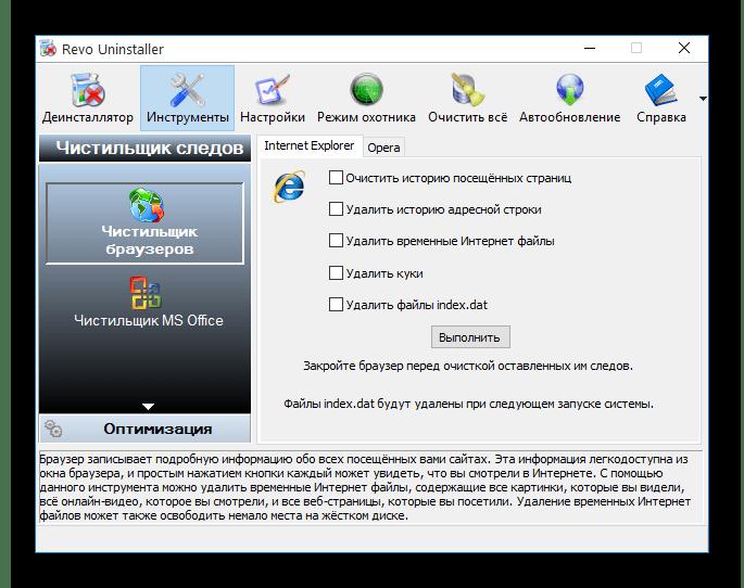 Программа для очистки кэша Revo Uninstaller