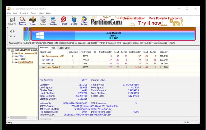 Программа для создания разделов на жестком диске Eassos PartitionGuru