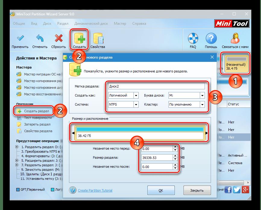 Программа для создания разделов на жестком диске MiniTool Partition Wizard
