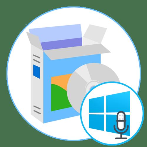Программы для настройки микрофона в Windows 10