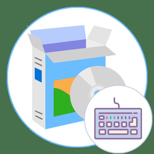 Программы для переназначения клавиш на клавиатуре