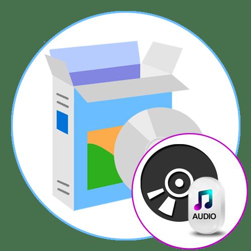 Программы для записи аудио CD