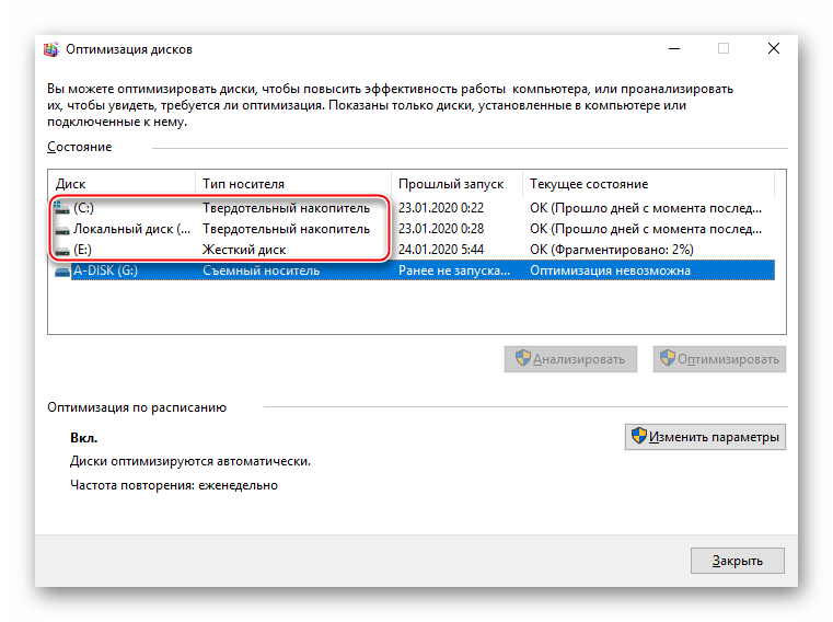 Просмотр информации о накопителях в элементе панели управления Дефрагментация и оптимизация ваших дисков в Windows