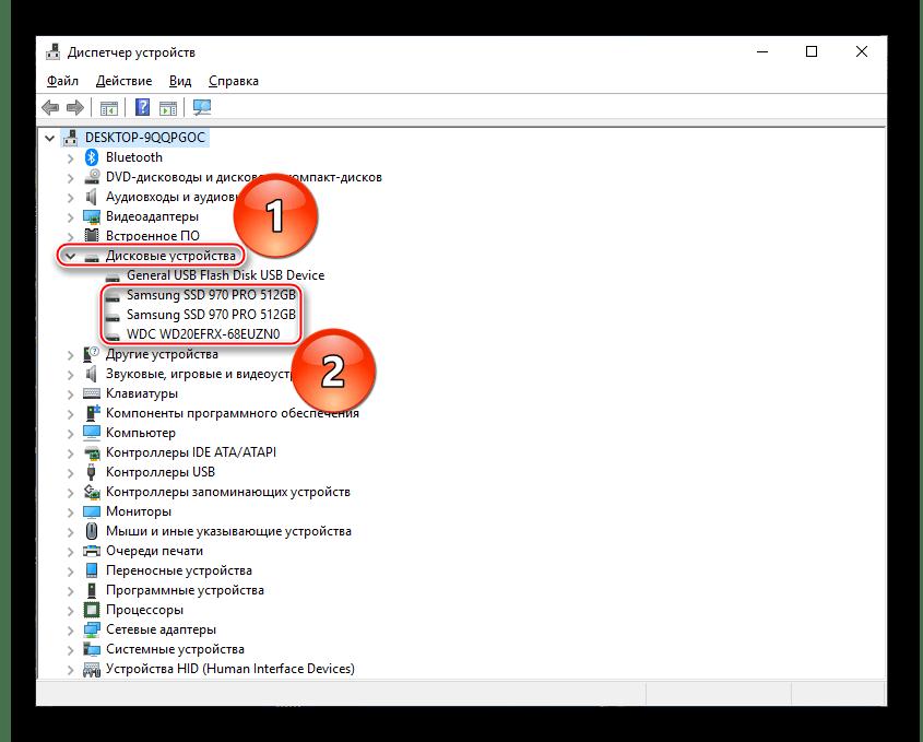 Просмотр информации о накопителях в элементе панели управления Диспетчер устройств в Windows