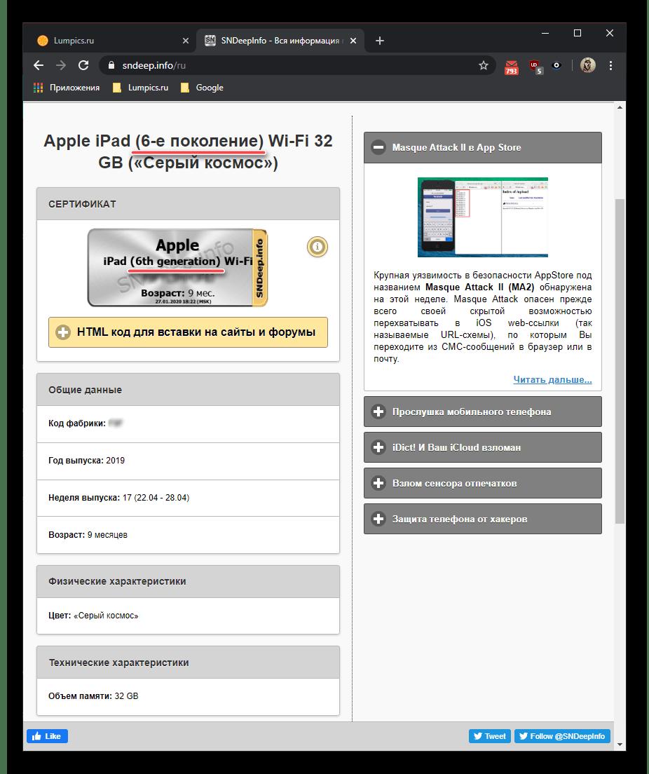 Просмотр информации о названии модели iPad на сайте SNDeepInfo