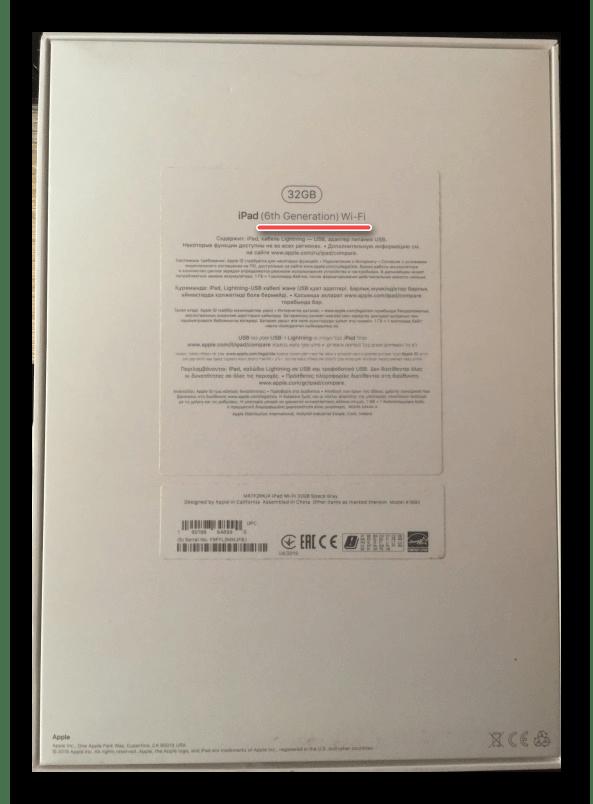 Просмотр названия модели iPad на его коробке