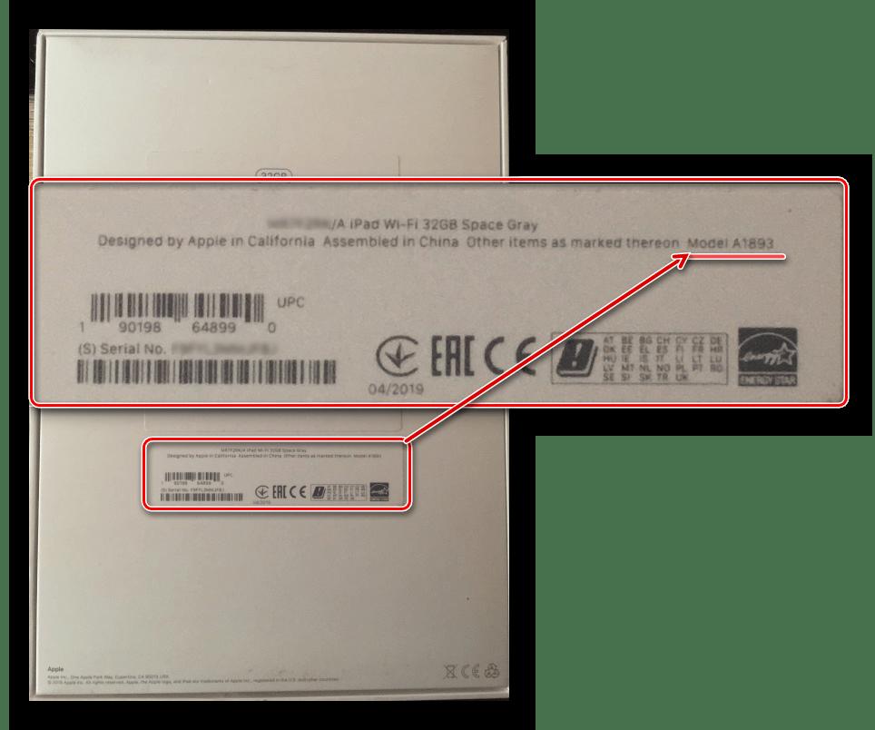Просмотр номера модели iPad на его коробке