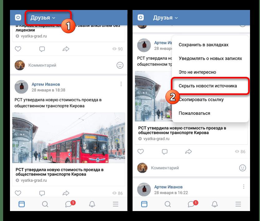 Просмотр новостей друзей в приложении ВКонтакте