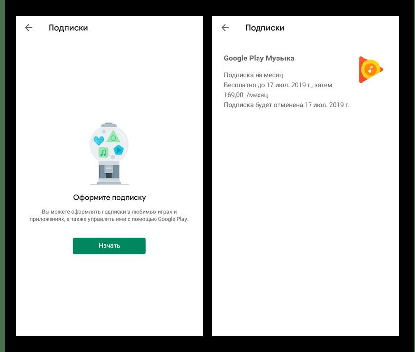 Просмотр подписок в Google Play Маркете на Android