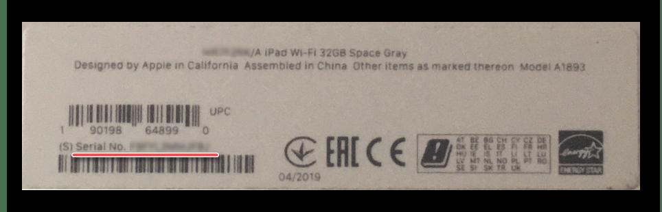 Просмотр серийного номера на тыльной стороне коробки iPad
