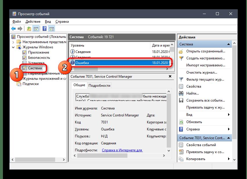 Просмотр событий, связанных с ошибкой Служба Net View не запущена в Windows 10