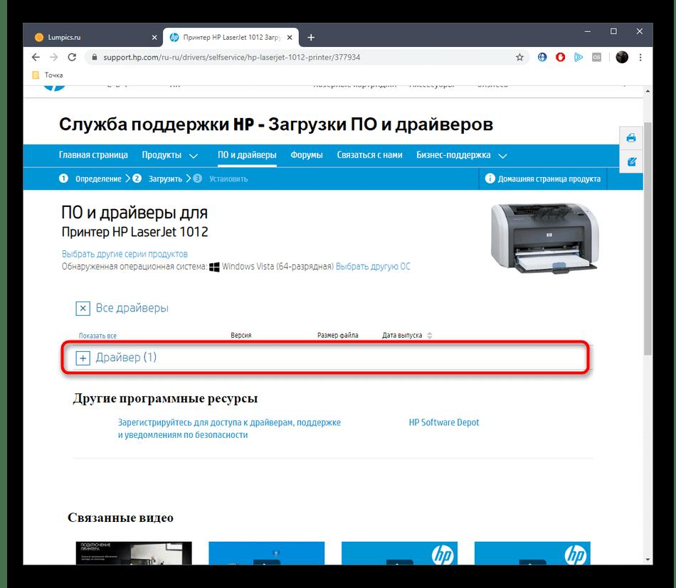 Просмотр списка доступных драйверов для принтера HP через официальный сайт