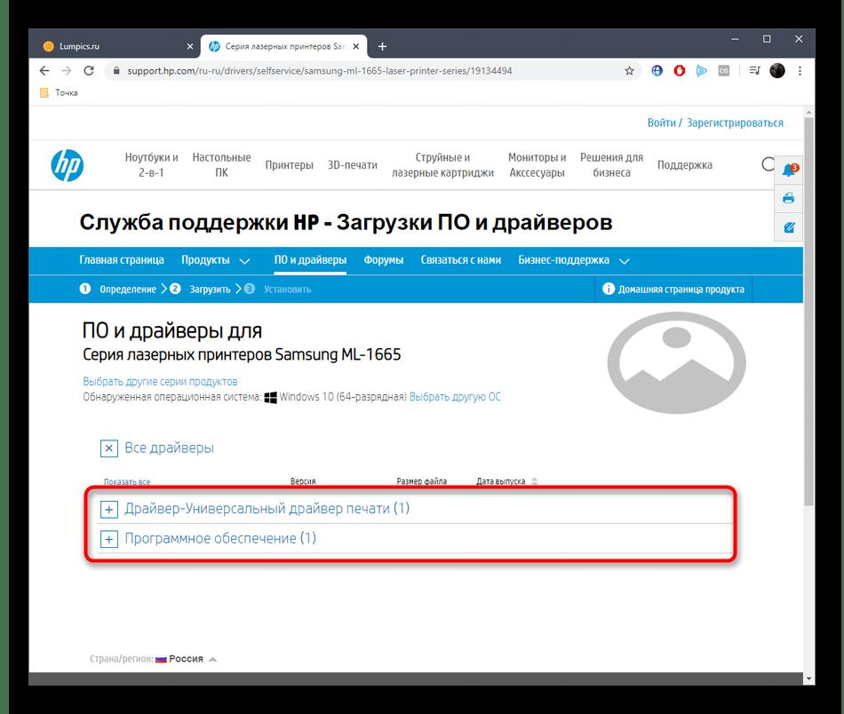 Просмотр списка драйверов Samsung ML-1665 на официальном сайте