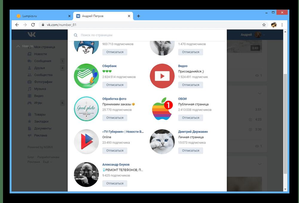 Просмотр списка публичных страниц на сайте ВКонтакте