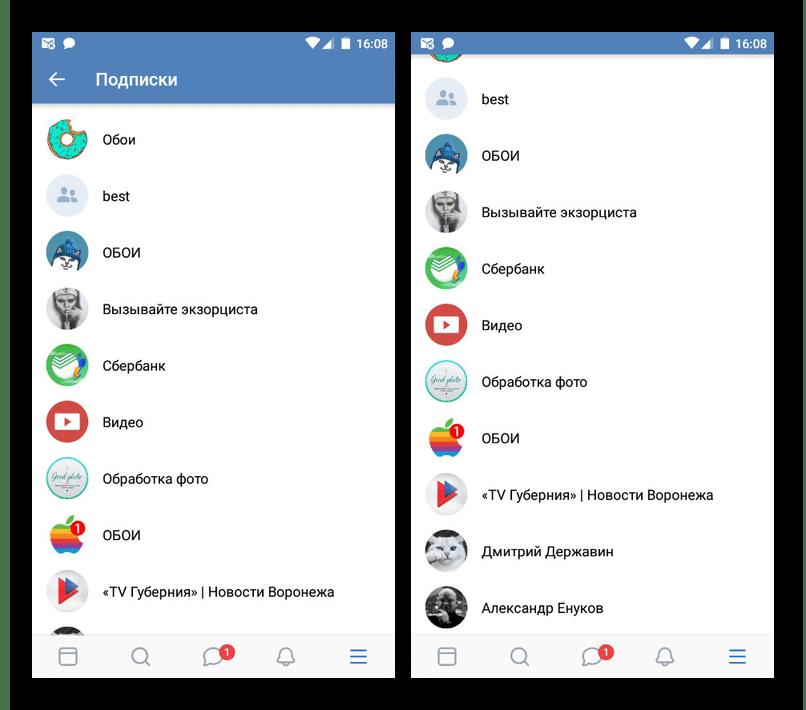Просмотр списка публичных страниц в приложении ВКонтакте