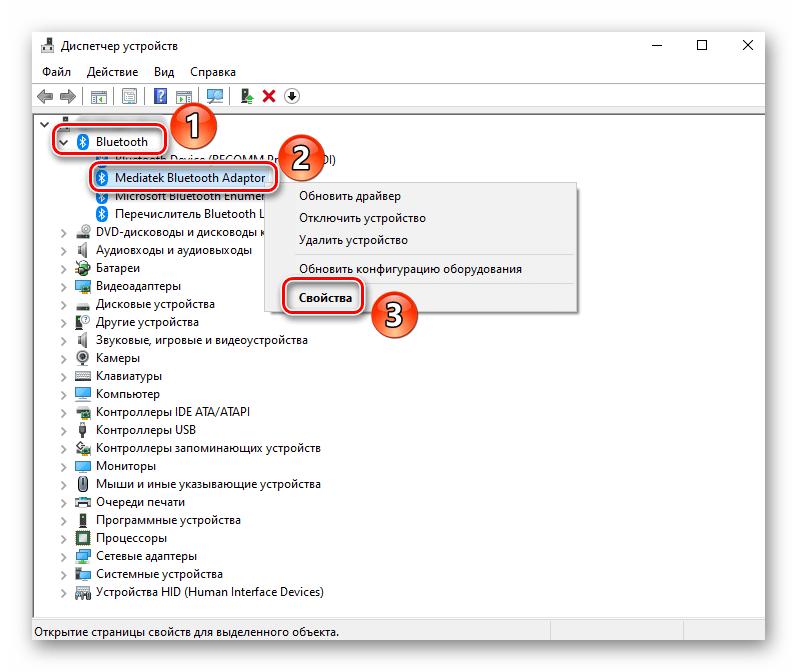 Просмотр свойств Bluetooth адаптера через Диспетчер устройств в Windows 10