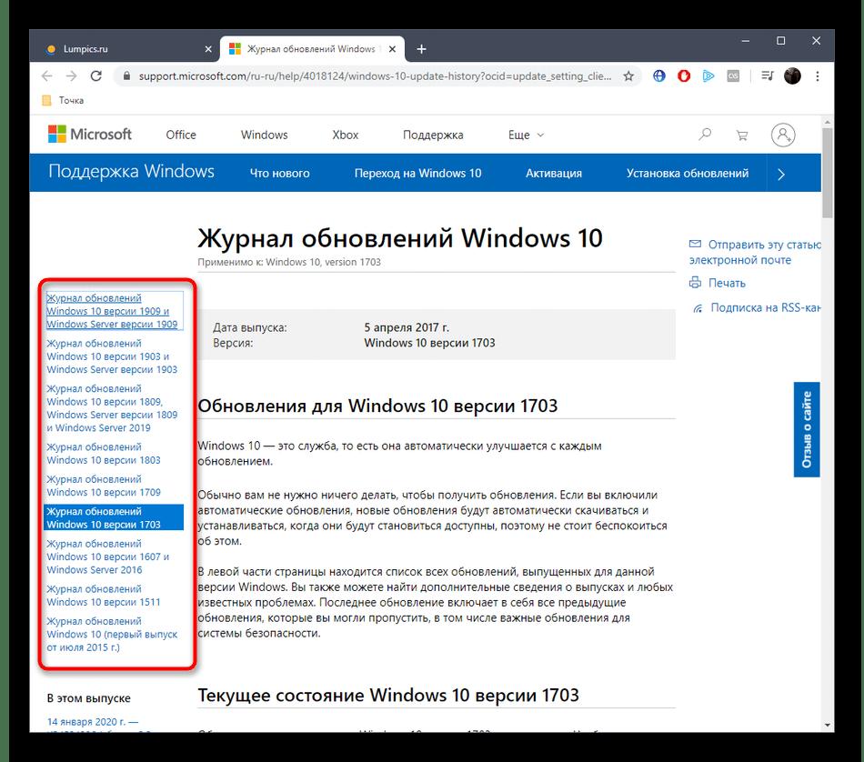 Просмотр журнала обновлений Windows 10 на официальном сайте