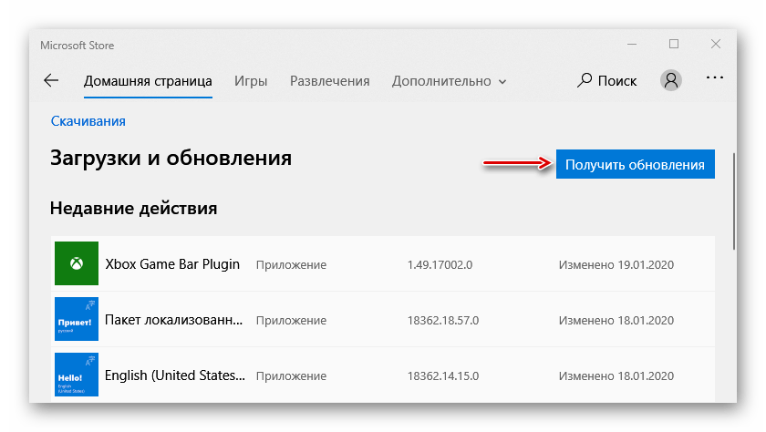 Проверка наличия обновлений Microsoft Store