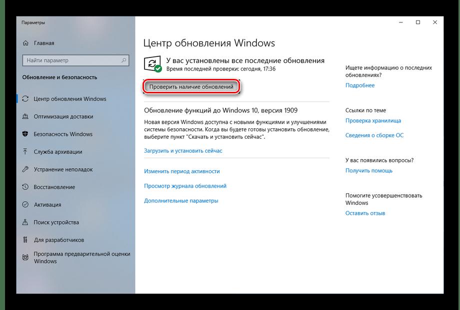 Проверка наличия обновлений в Центре обновлений Windows