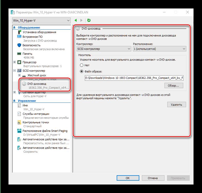Проверка наличия образа для установки ОС на виртуальную машину Hyper-V в Windows 10