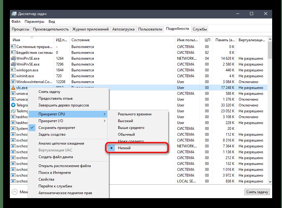 Проверка приоритета процесса через диспетчер задач в Windows 10