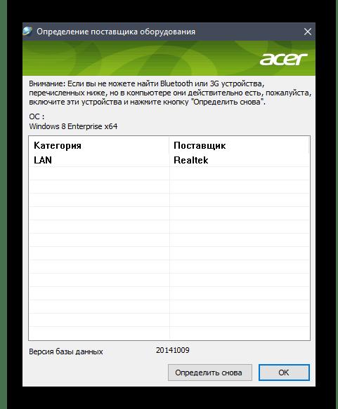 Работа утилиты обнаружения оборудования для Acer Aspire V3-551G