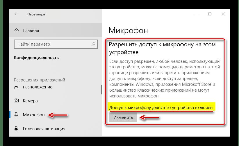 Разрешение доступа к микрофону на устройстве