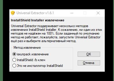 Скачать Universal Extractor для добавления данных в драйвер принтера путём редактирования