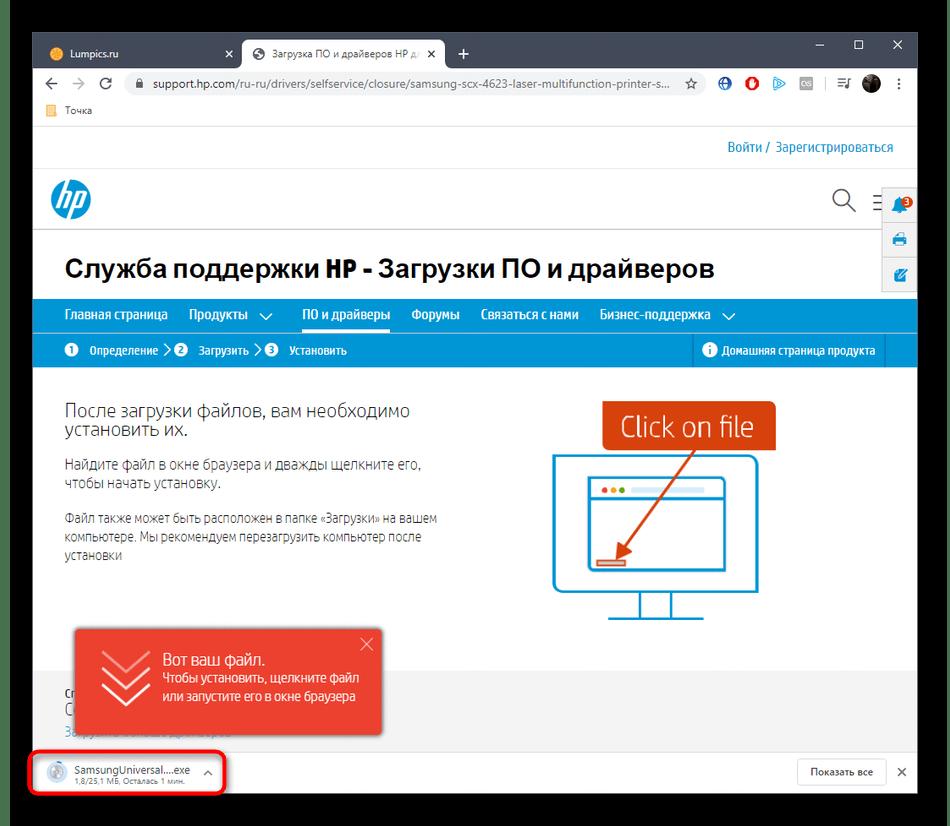 Скачивание драйвера для принтера Samsung SCX-4623F с официального сайта
