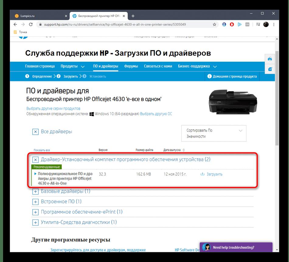 Скачивание драйверов для установки принтера в Windows 10