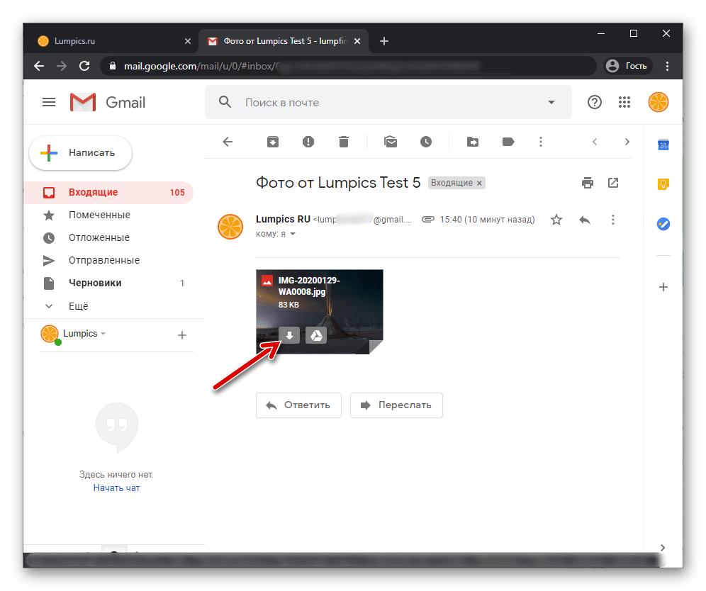 Скачивание фото из пришедшего по Gmail письма на компьютер