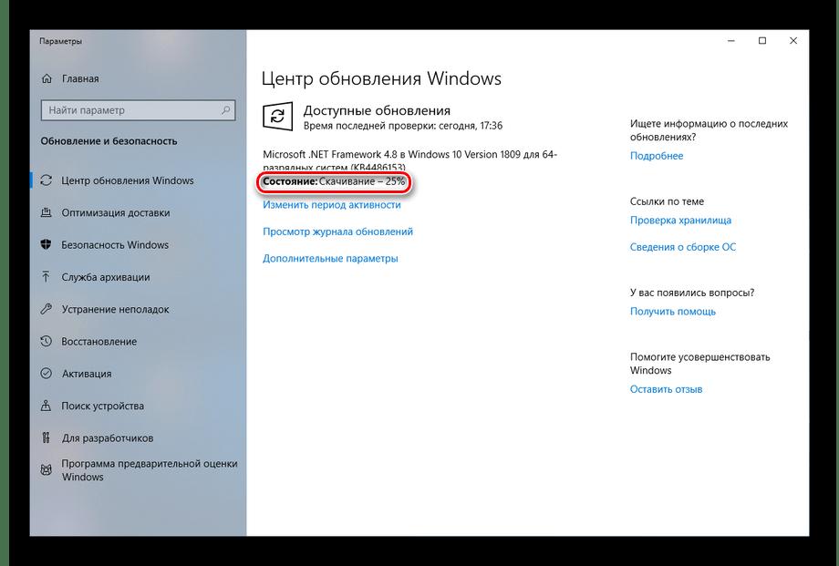 Скачивание обновлений в Центре обновлений Windows