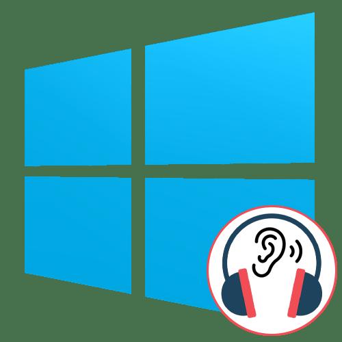 Слышу сам себя в наушниках на Windows 10