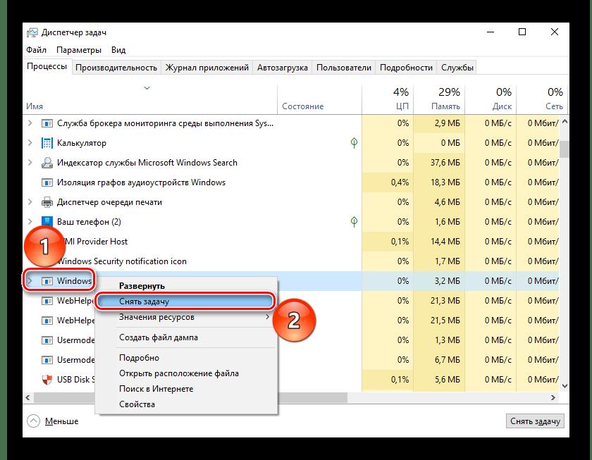 Снятие процесса в Диспетчере задач Windows