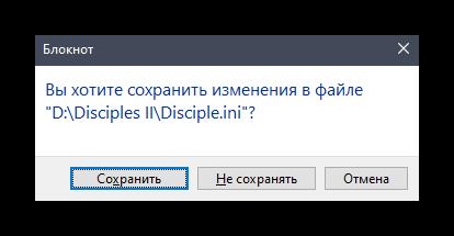 Сохранение изменений конфигурационного файла Disciples II в Windows 10 через блокнот