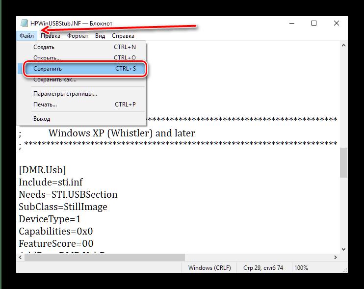 Сохранить изменения для добавления данных в драйвер принтера путём редактирования