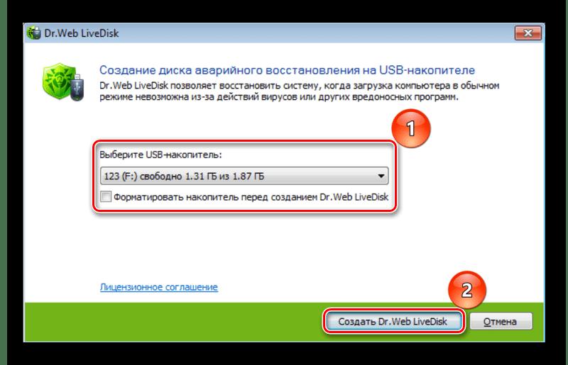 Создание аварийного диска в Dr.Web LiveDisk