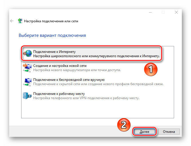 Создание нового подключения к интернету через системные настройки Windows 10