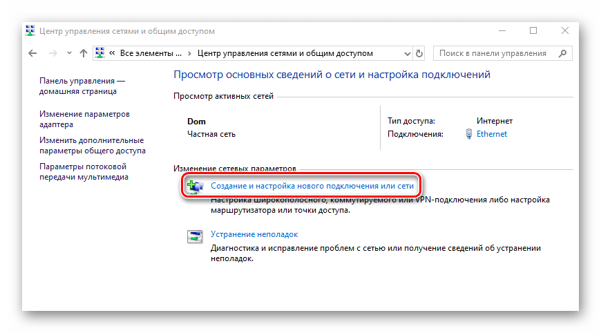Создание нового подключения в Центру управления сетями на Windows 10