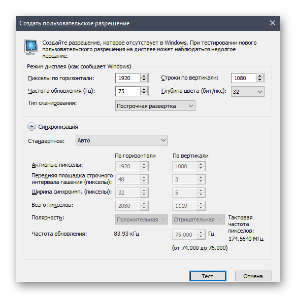 Решение проблемы с отсутствием нужного разрешения экрана в Windows 10