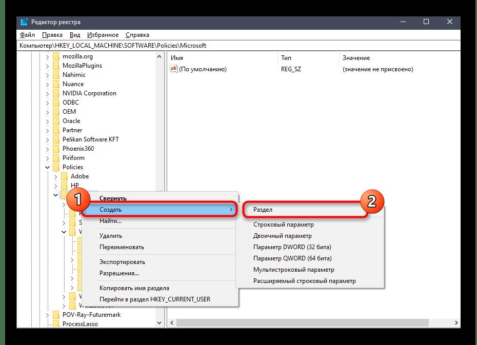 Создание папки для отключения фоновых приложений в редакторе реестра Windows 10