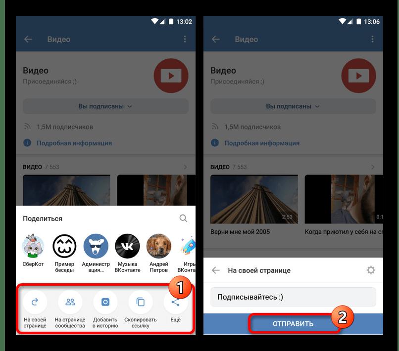 Создание репоста из паблика в приложении ВКонтакте