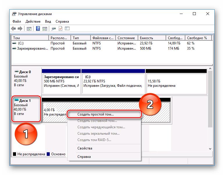 Создание тома в панели управления Управление дисками в Windows