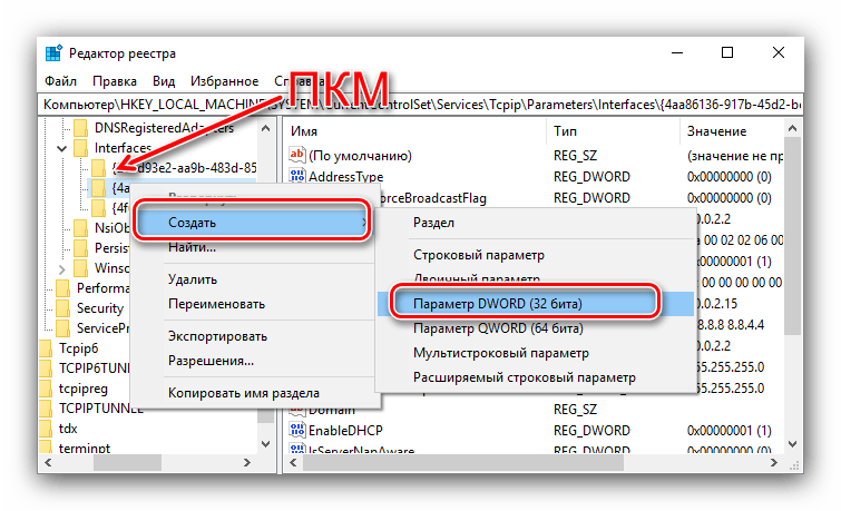 Создать новый параметр для оптимизации Windows 10 для игр